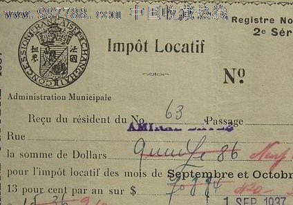 上海捐粹.9�(yi&�l$zd�_民国老上海(1937年)法租界房捐收条