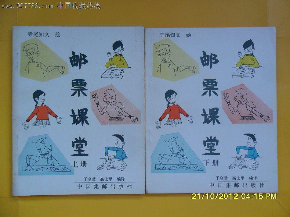 卡通画·邮票课堂【上下册全】未读准10品书·1987一