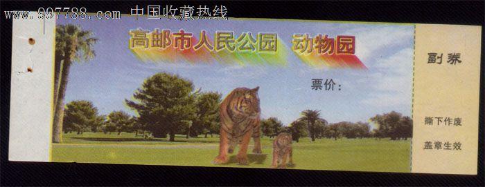 江苏高邮人民公园动物园参观券