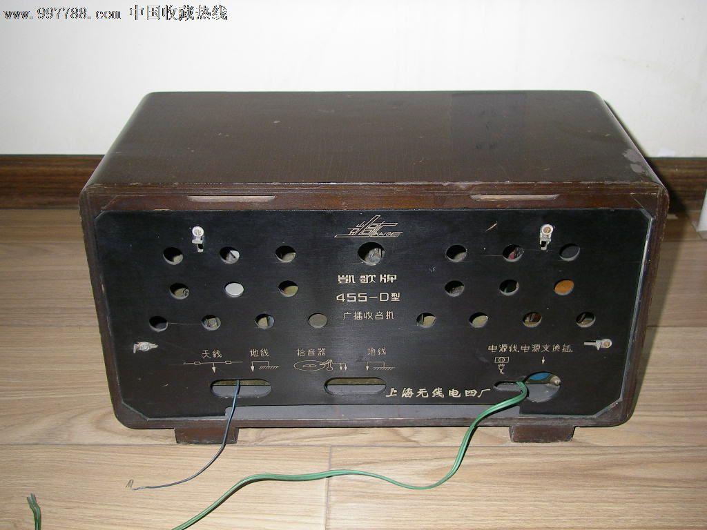 凯歌455-d电子管收音机