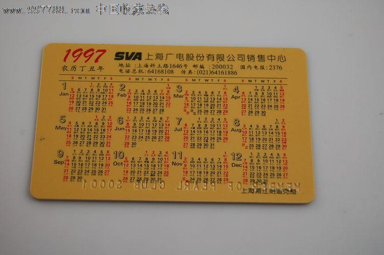 97年日历表_上海广电股份公司年历卡-1997年-金星彩电