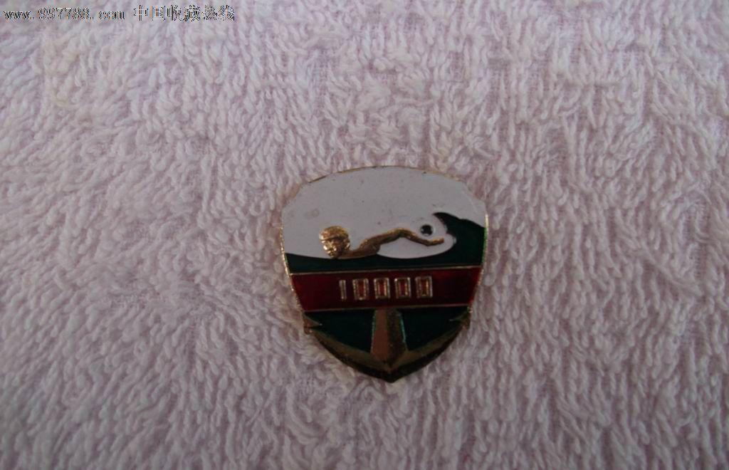 体育万米游泳纪念章,体育运动徽章,海军比赛纪轻器械体操一级图片