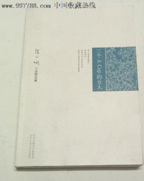 三个acup的女人(近十品)张小娴北京十月文艺出版社2008年1版图片