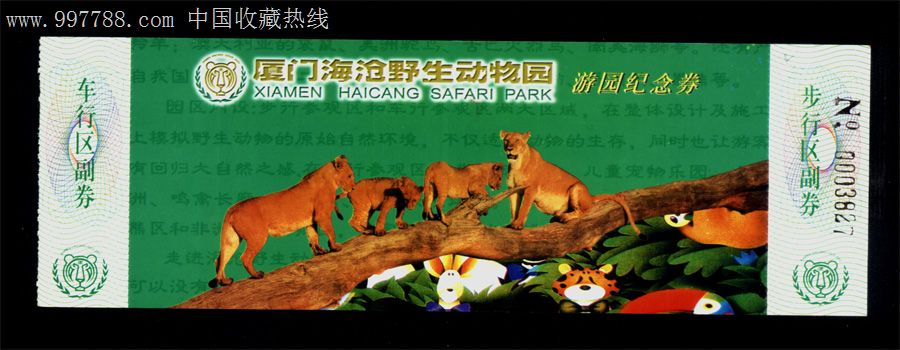 福建省-5.厦门海沧野生动物园门票