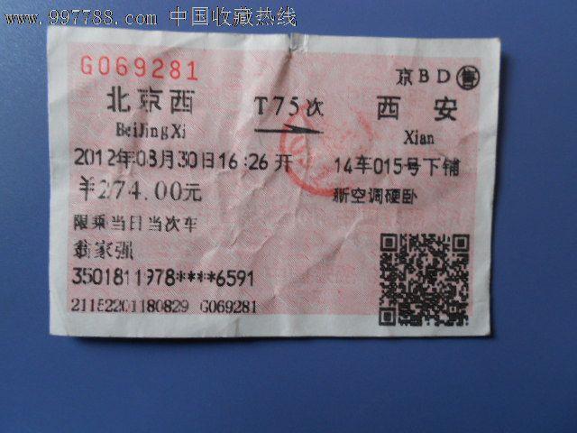 北京西到渭南23号的火车票