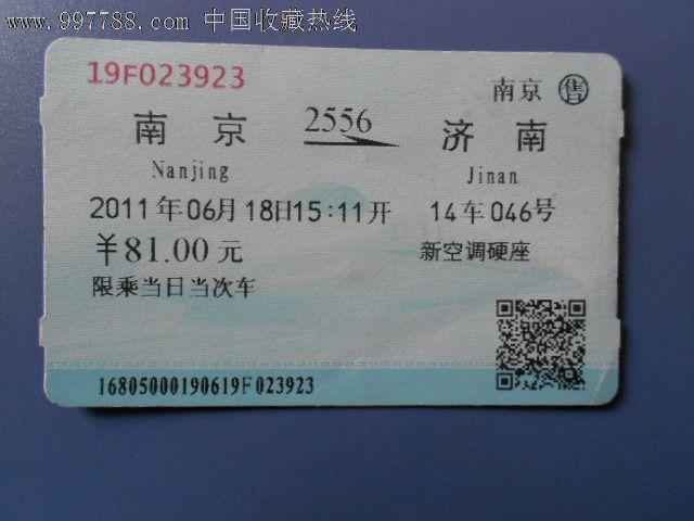济南车票_火车票:南京-济南_价格4.0000元_第1张_7788收藏__中国收藏热线