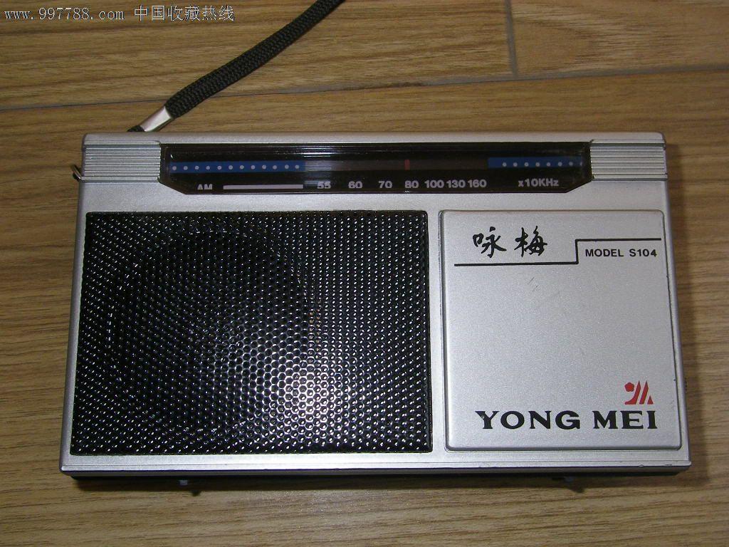 咏梅s104晶体管收音机