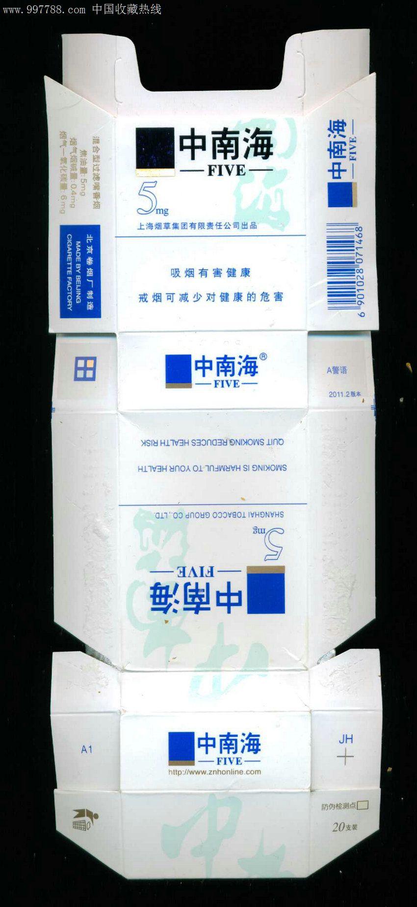 中南海(5mg)2戒烟版(071468烟碱0.4mg)-上海烟草集团有限责任公司