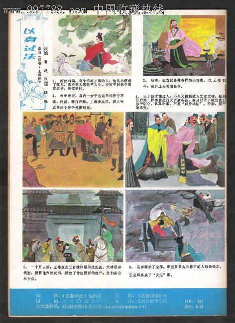 法制画报[1985-2]