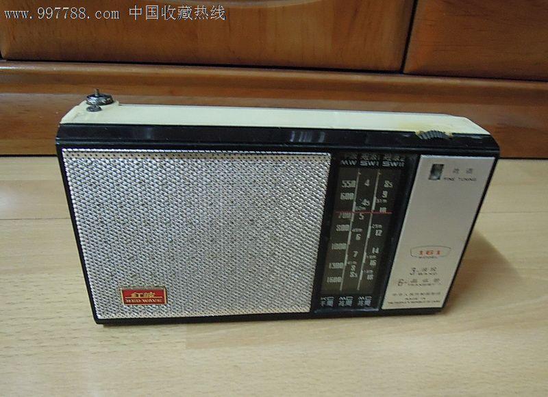 文革时期红波161型半导体收音机