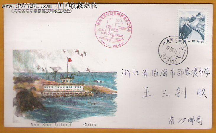 1988年南沙群岛邮政局成立