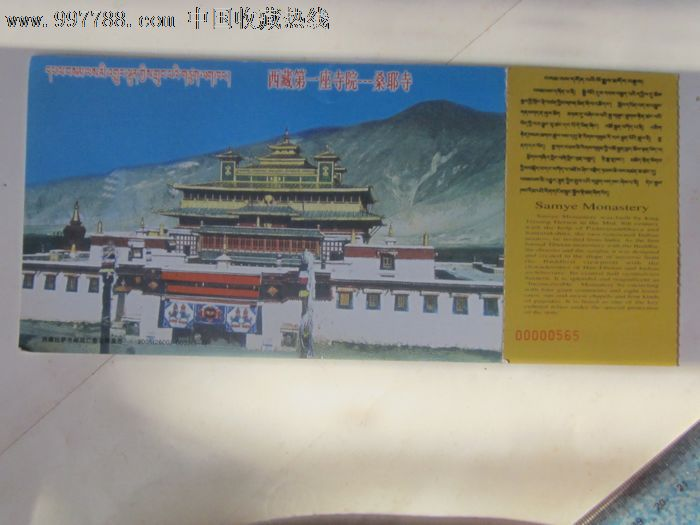 西藏第一座寺院---桑耶寺明信片(门票)-旅游景点门票