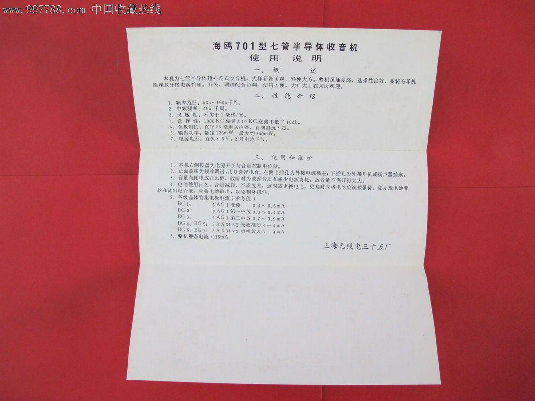 海鸥牌701型七管半导体收音机【说明书】no:008