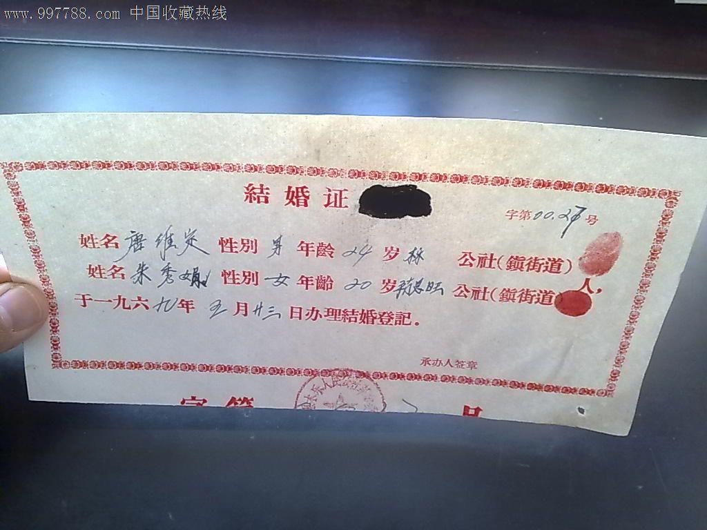 1969年桂平广西木乐人民公社v油封登记证油封器阻尼图片
