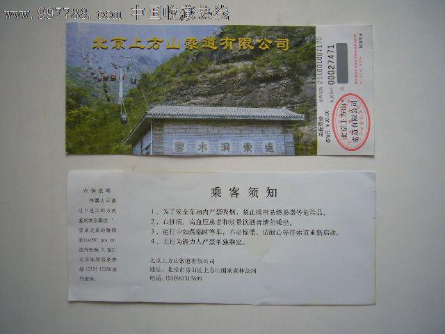 参观券:上方山国家森林公园-云水洞索道