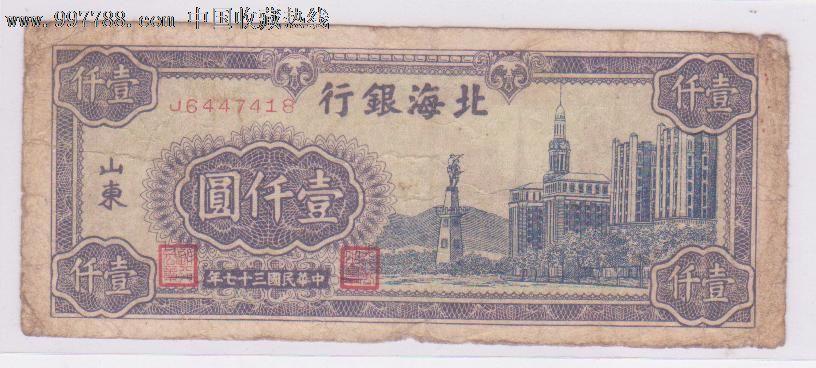 日本の北海银行_北海银行一张