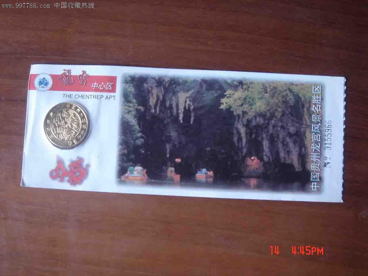 贵州省安顺市黄果树风景区龙宫景区镶币门票