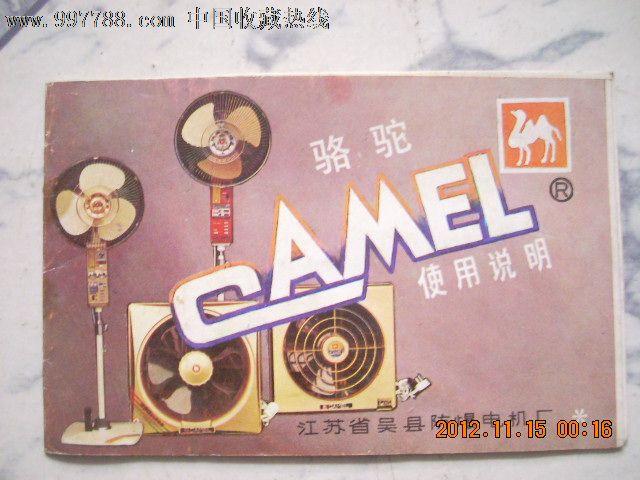 骆驼牌电扇使用说明书_第1张_7788收藏__中国收藏热线
