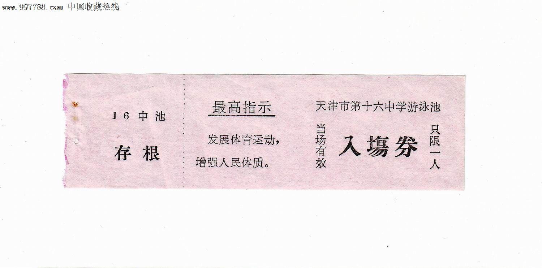 文革时期天津市第十六中学游泳池入场券,带最高指示