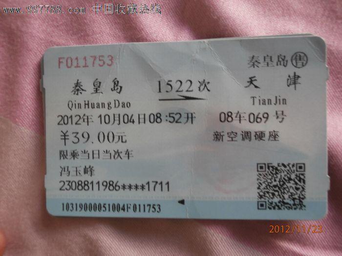 蓝磁卡站名票:秦皇岛1472_第1张_7788收藏__中国收藏热线