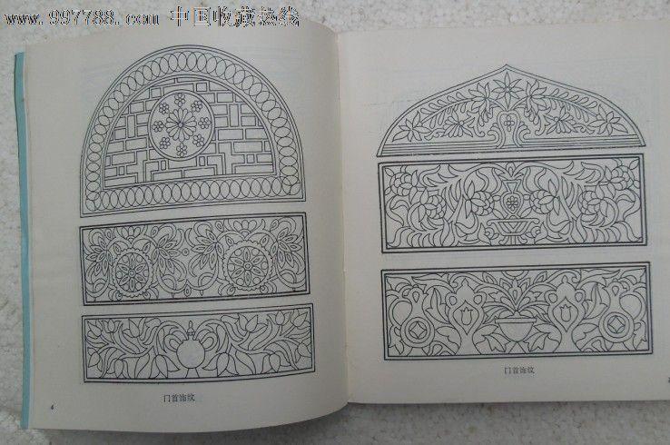 新疆维吾尔族建筑图案