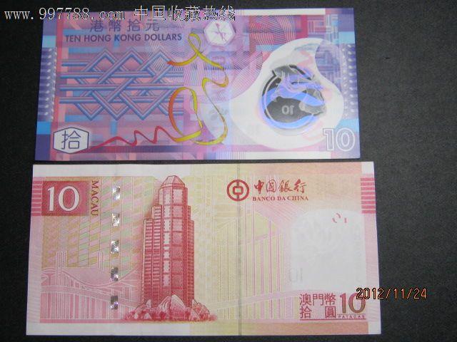 香港塑料钞和澳门20080808拾元