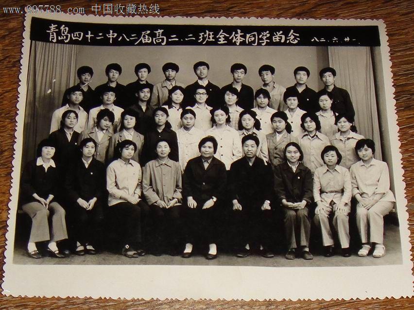 老照片【青岛四十二中82届高二.二班师生毕业留念】1982.