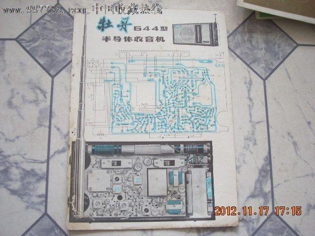 牡丹牌644型半导体收音机图片(电原理图)