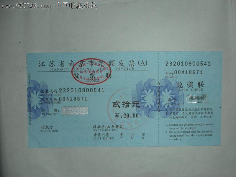 2009年南京市定额发票面值贰拾元