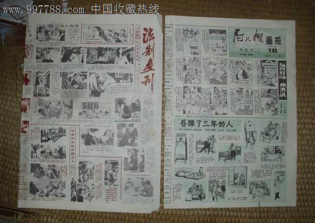 9月20日【送法制画报】图片