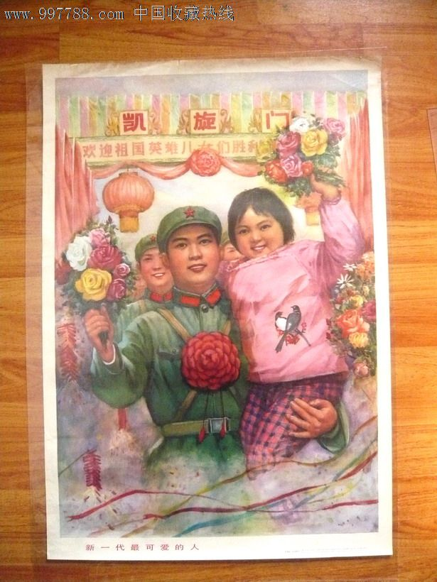 新*代最可爱的人(对越自卫反击战)-se14831274-年画