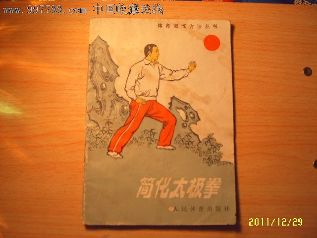 《简化太极拳》(24式)