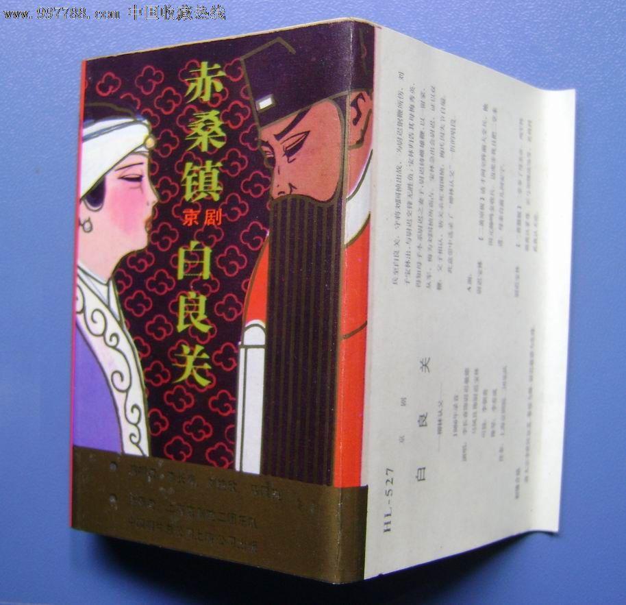 京剧:赤桑镇/白良关