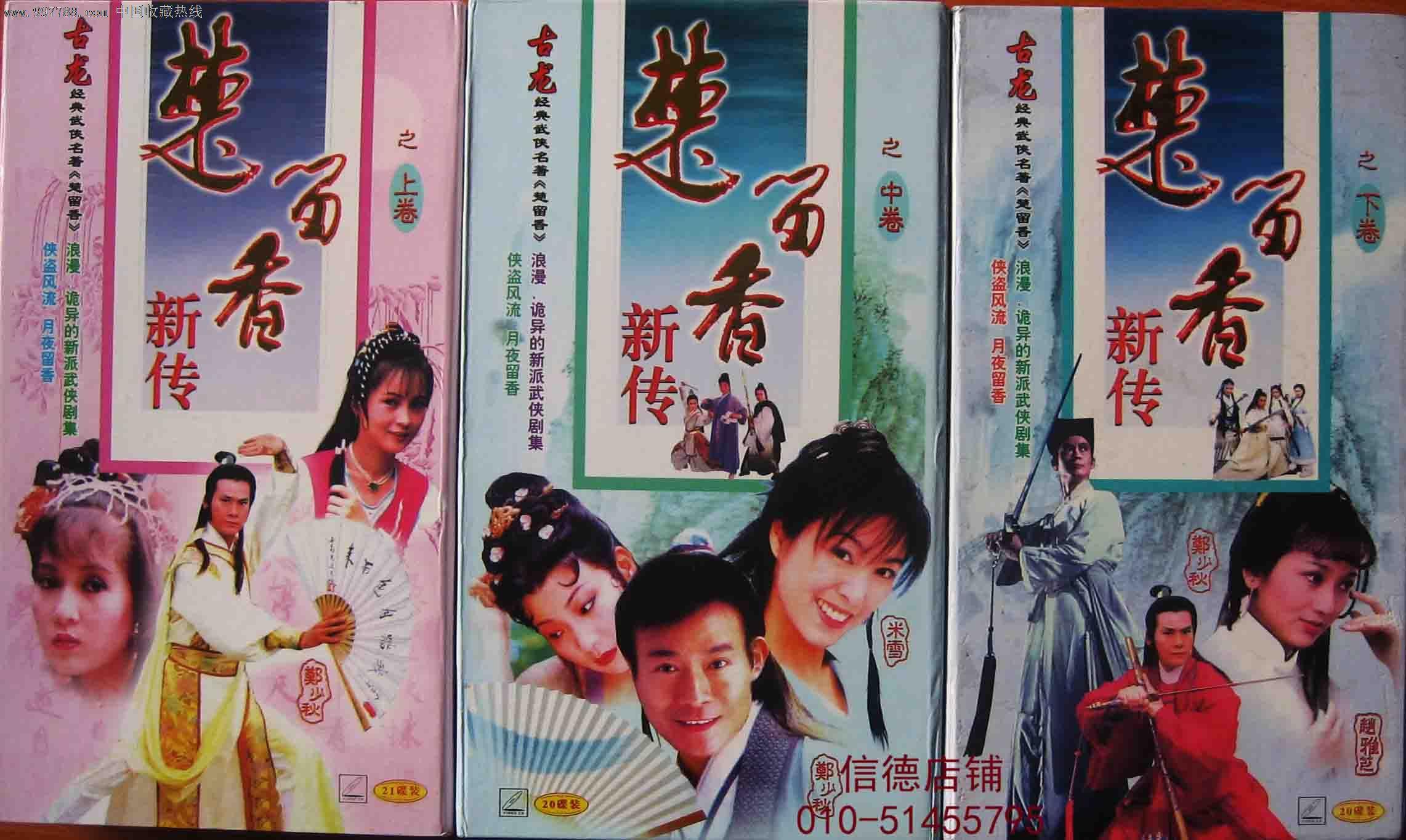 近十品郑少秋版《楚留香新传》全套3大盒61碟VCD-se14862714-VCD\/DVD-零售-7788收藏__中国收藏热线