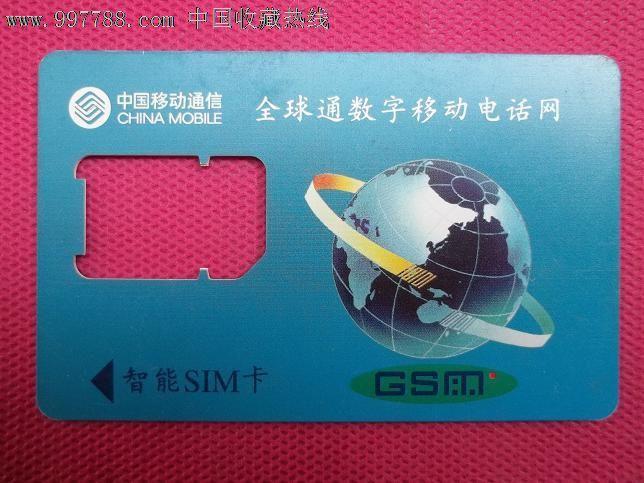 中国电信.全球通智能卡---头脑图-手机卡--se14863956