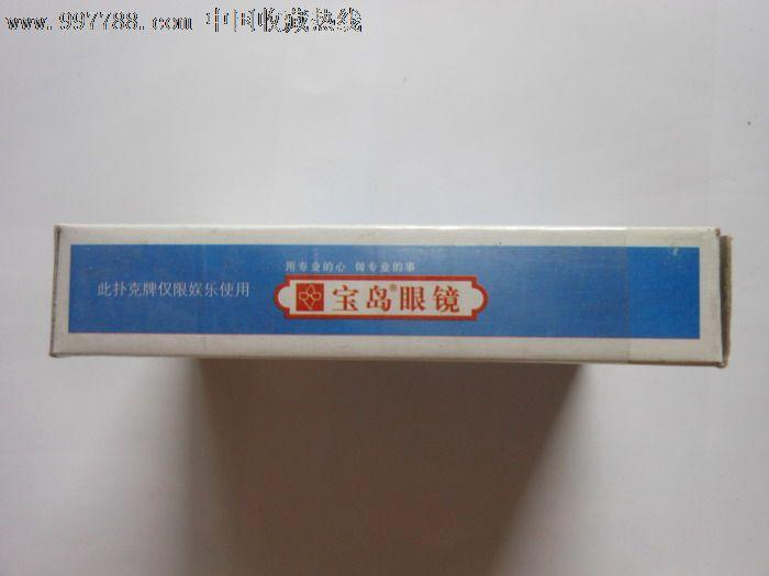 宝岛眼镜_价格5.0000元_第3张_7788收藏__中国收藏热线