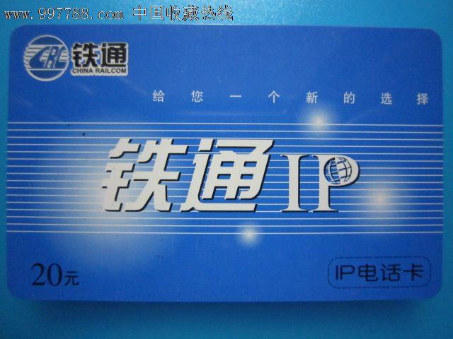 铁通ip卡_价格0.8000元_第1张_7788收藏__中国收藏热线