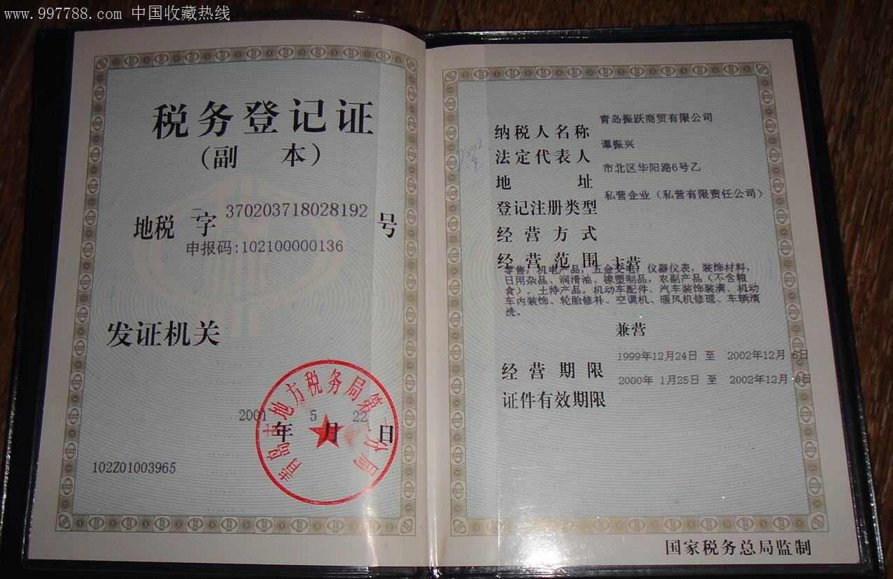 省地方税务局�y�j9�^�_早期青岛地方税务局【税务登记证】