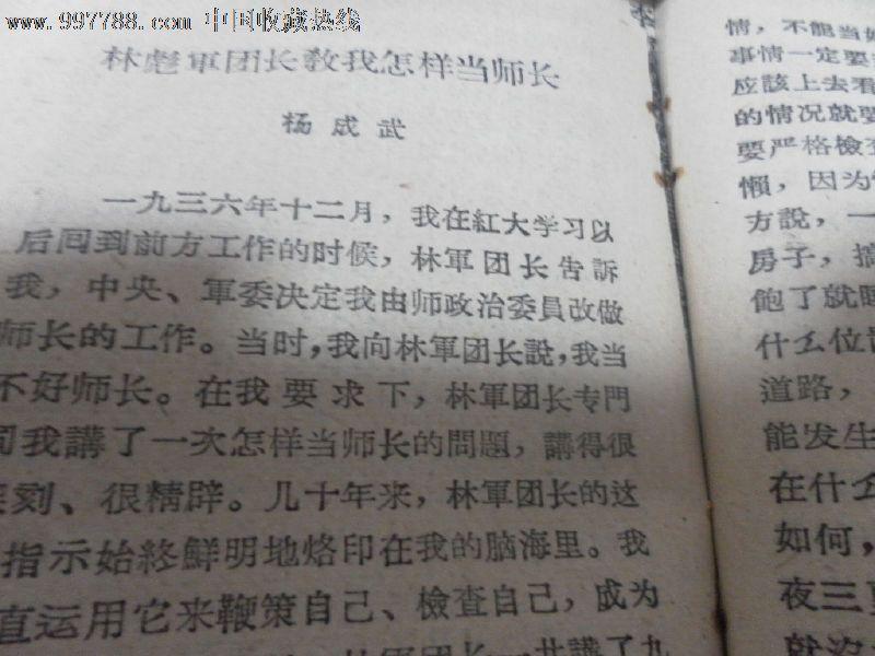 林彪同志排骨林彪军团长教我当姜片-v同志清炖师长冬瓜加生平吗图片