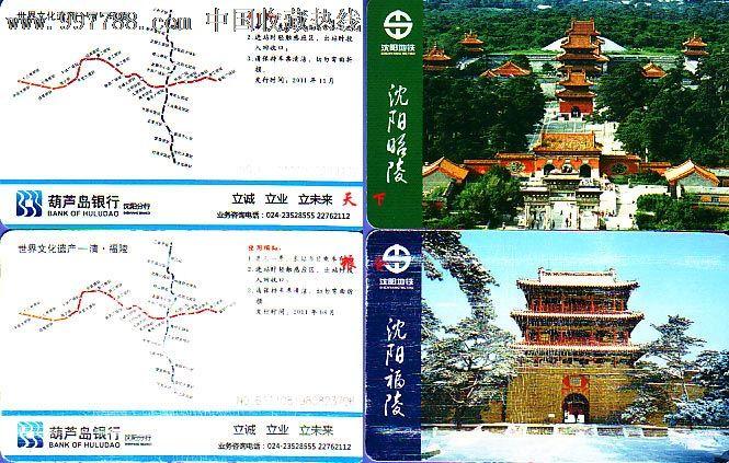 沈阳地铁-单程票-葫芦岛银行_第1张_7788收藏__中国收藏热线