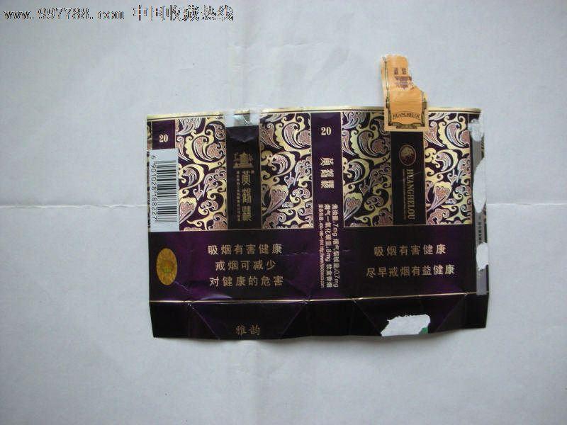 (雅韵)黄鹤楼烟标,烟标\/烟盒,软标,注册标,正常流