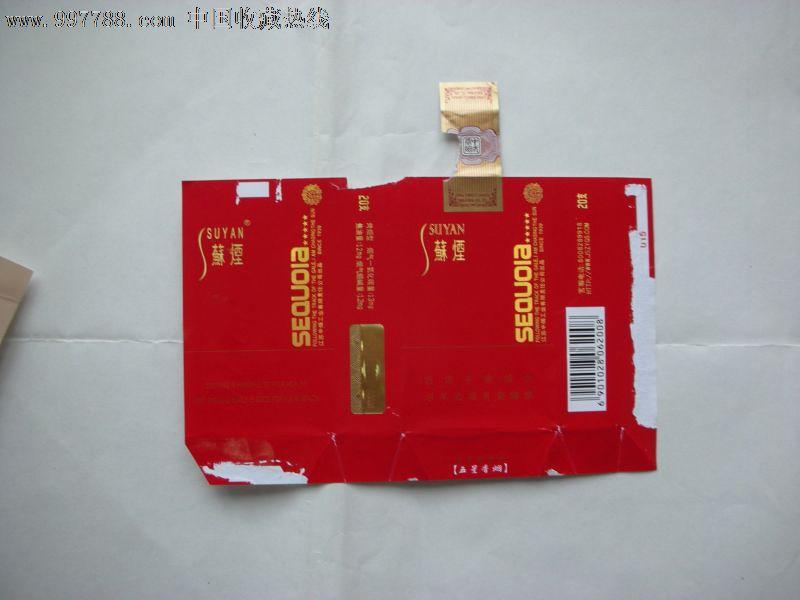 (五星香烟)苏烟_议价_第1张_7788收藏__中国收藏热线