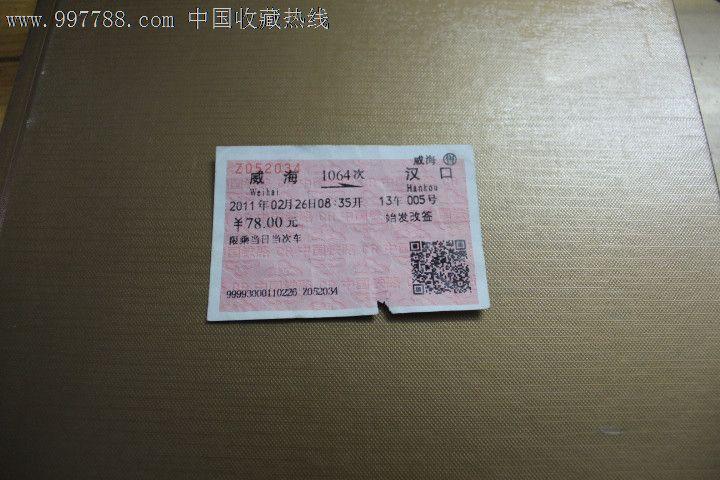 火车票:威海到汉口,1064次,毫州售,无座.2011年.