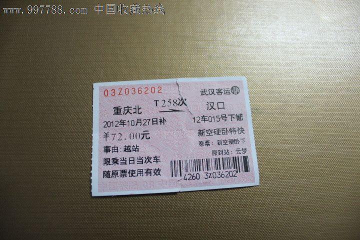 火车票:重庆北到汉口,硬卧特快,武汉客运售,t258次.2012年!越站票