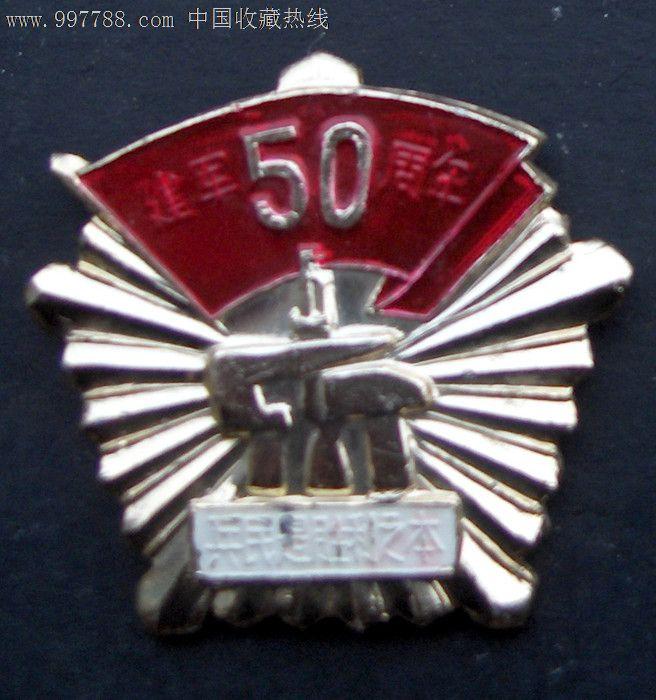 兵民是胜利之本--建军50周年---稀少地方章(au19930650)_