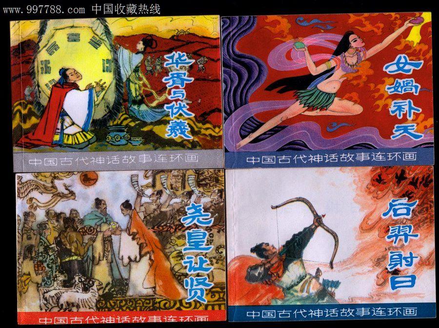中国古代神话故事连环画(一套十五本)