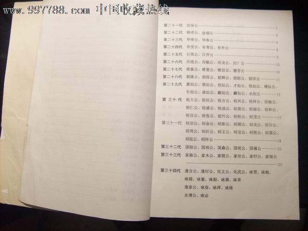 张氏族谱所有辈分排序-邓氏家谱字辈查询图片