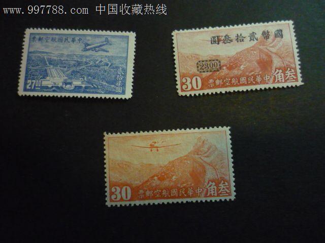 民国航空邮票新3枚