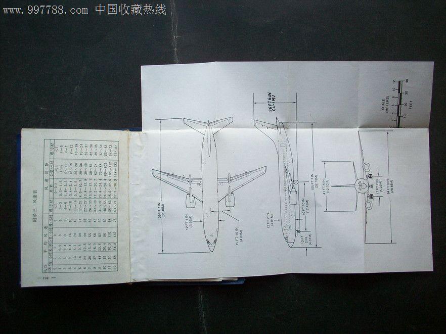 旧书《波音737飞机数据手册》a18