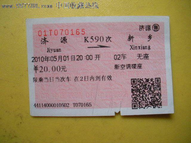 济源---新乡,k590图片